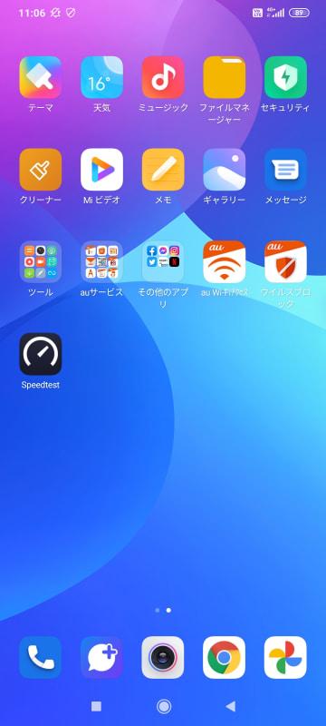 最初のホーム画面から左にスワイプしたときに表示される画面。通常モードではインストールされたアプリがホーム画面にすべて表示される仕様