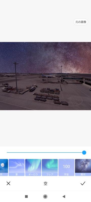 超広角で撮影した空港の写真の背景を宇宙のような星空に設定してみた