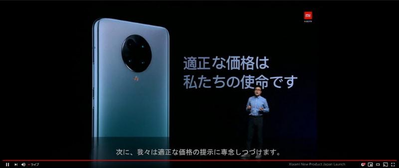 シャオミが掲げる『適正な価格』というキーワード(「Xiaomi10周年記念イベント」より)