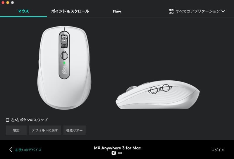 Logicool Optionsアプリを使うと、マウスの各ボタンをカスタマイズできる。例えば2つのサイドボタンに「進む」「戻る」以外の機能やキーストロークを割り振ることも可能だ。マウスの基本的な挙動もこのアプリで設定していける。