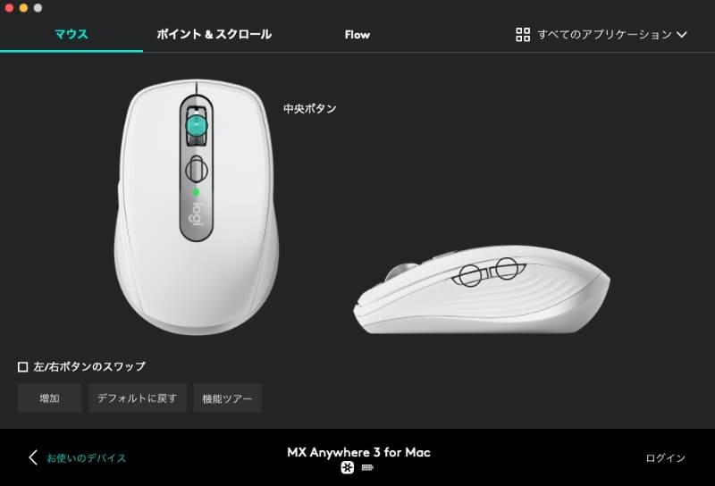 こちらはホイール押下時の挙動を設定している様子。例えば、押下しながらマウスを動かして各種機能を呼び出すジェスチャーボタンとして使えるようにカスタマイズできる。マウスの簡単な操作だけで仮想デスクトップ間を移動したりMission Control表示にしたりできて便利。