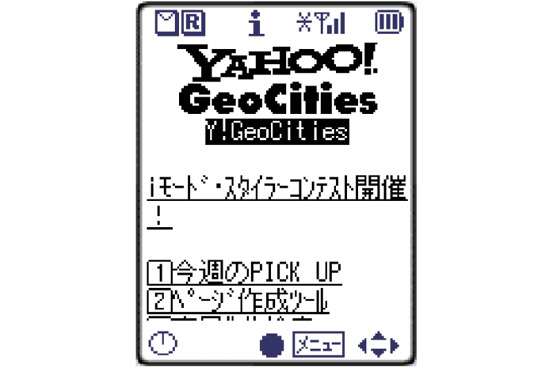 初期のiモード版「Yahoo!ジオシティーズ」