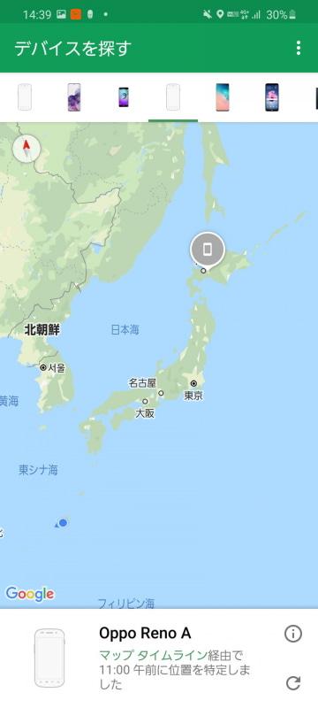 無くしたスマホを探してみると、現在地から2000km以上離れた場所に。成田から台北の距離ともそんなに変わらないが、この距離でも一応日本国内なのだ