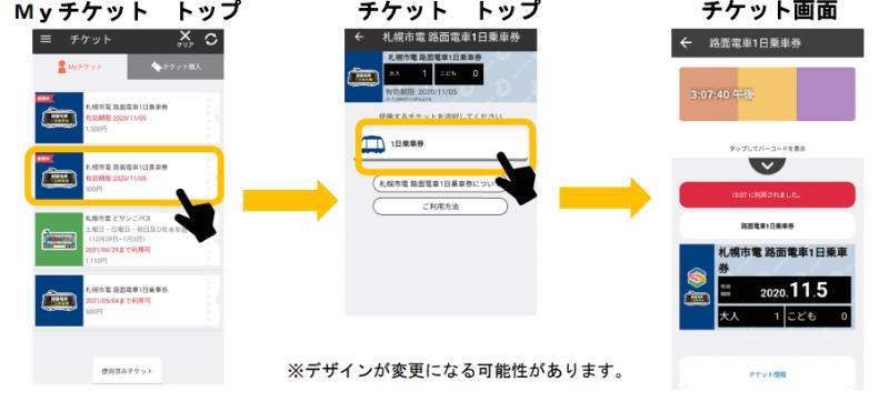 利用イメージ(路面電車1日乗車券)