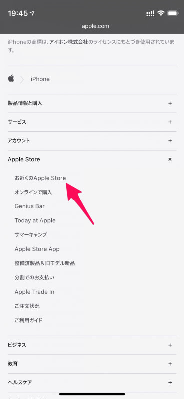 キャリア版iPhoneの予約は、アップル公式サイトの一番下の「お近くのApple Store」から