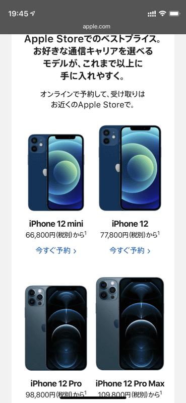 実店舗案内のページからキャリア版iPhoneの予約ができる。わ、わかりにくいよ!