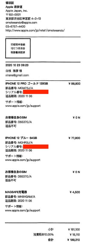 本来、iPhone 12 Pro(128GB)は10万6800円、iPone 12(64GB)は8万5800円だが、レシートには値引き後の価格が表記されている