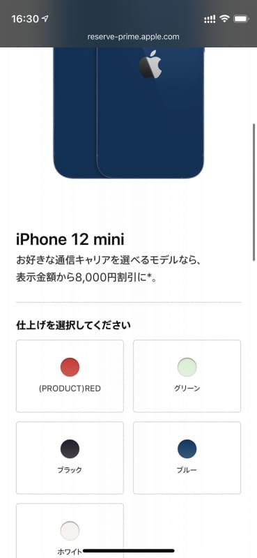 アップル公式Webサイトにひっそりと書かれていた「8,000円割引」の文字。白状しよう。筆者も店頭に行くまで知らなかったよ!