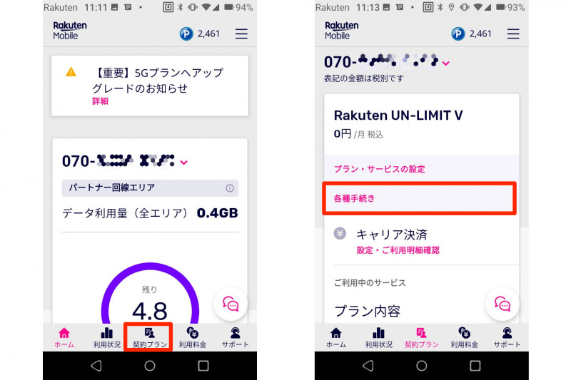 左:my 楽天モバイルアプリを開いたら、「契約プラン」をタップする。右:「各種手続き」をタップ