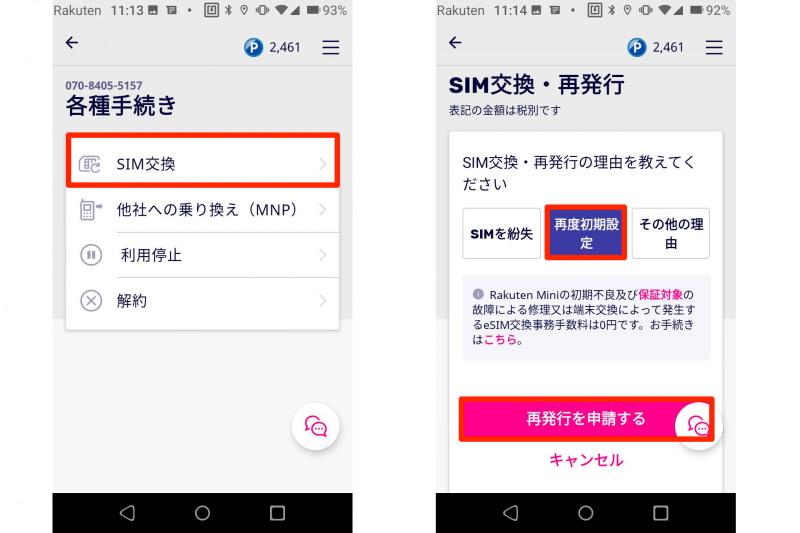 左:「SIM交換」をタップ。右:SIM交換・再発行画面が表示されるので「再度初期設定」をタップし、「再発行を申請する」をタップ