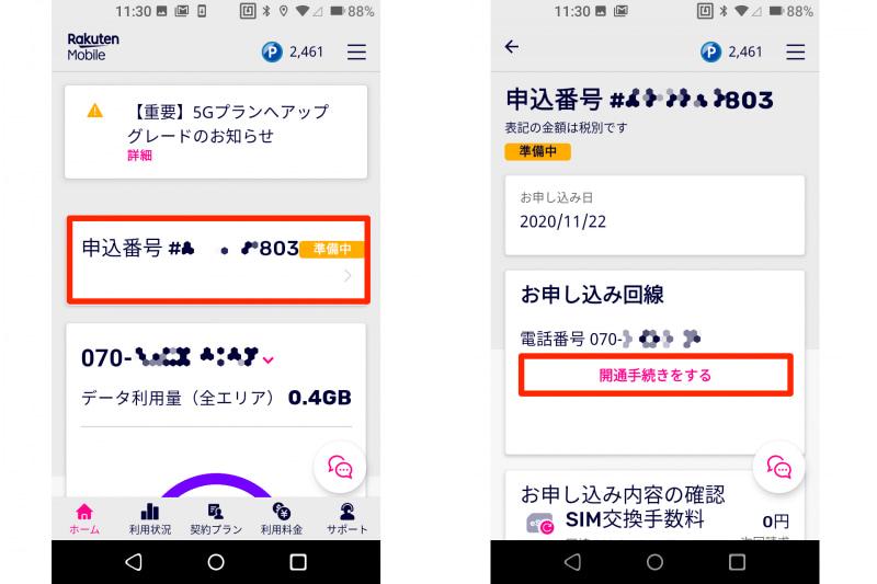 左:クリムゾンレッド側でmy 楽天モバイルアプリを立ち上げログインしたら、表示されている申し込み番号がをタップする。右:すると「開通手続きをする」という枠囲みのテキストが表示されるのでタップ