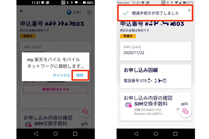 左:「my 楽天モバイル モバイルネットワークに接続します」というダイアログボックスが表示されるので「接続」をタップする。右:しばらく待つと、画面が切り替わり「開通手続きが完了しました」と表示される。モバイル通信のアンテナからも開通したことがわかる