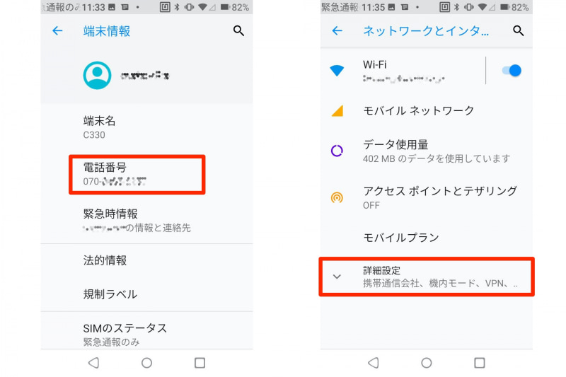 左:「端末情報」内の「電話番号」にばっちり残っている。右:削除するには「ネットワークとインターネット」の「詳細設定」を開く