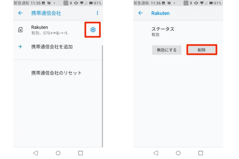 左:「Rakuten」の横にある歯車アイコンをタップ。右:「ステータス」が有効になっているので「削除」をタップしよう