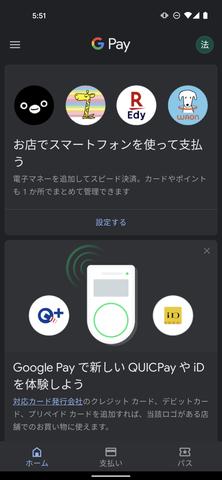 両機種共に「FeliCa」を搭載し、Google Payによる各対応サービスが利用可能
