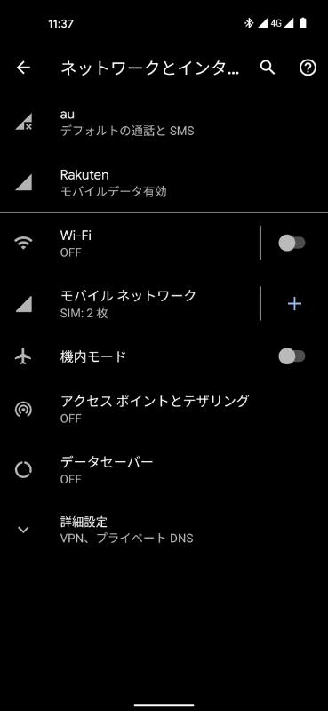 (一応)キャリア系のAndroid端末で、SIMを2枚使える不思議