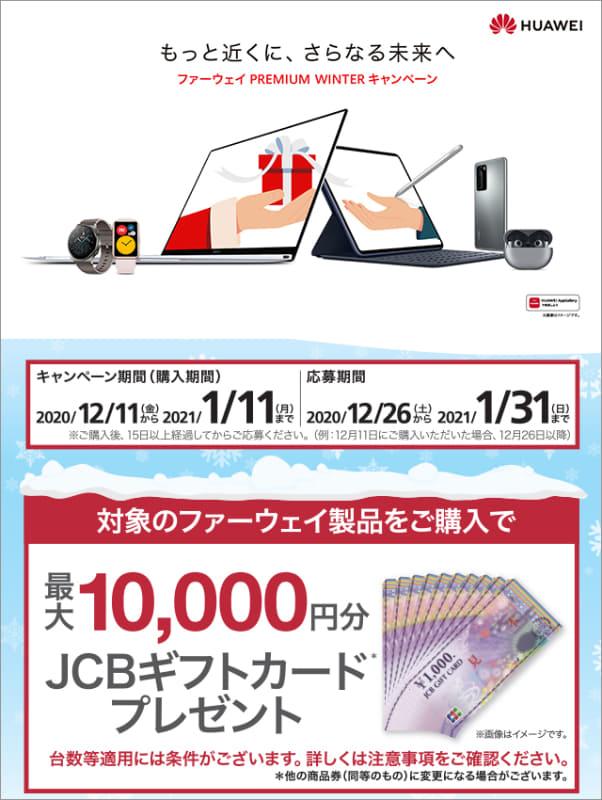 対象製品の購入で最大1万円分のJCBギフトカードプレゼント