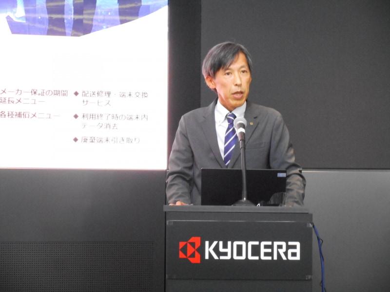 京セラ 通信事業戦略部 第2法人ビジネスユニット 大内 康史氏