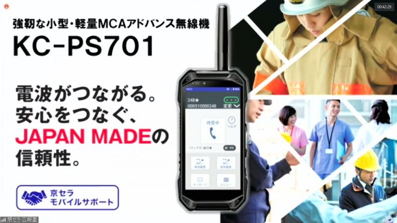 KC-PS701