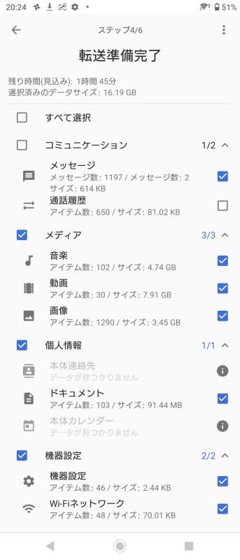 移せるデータはご覧のとおり。Googleアカウント経由で移行できない、本体内部の写真や動画なども移行できる
