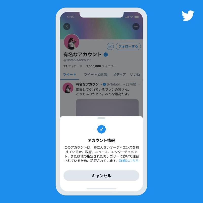 Twitter、認証バッジの新規受付を2021年1月に再開