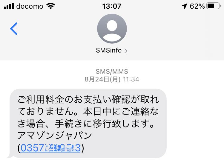 インタビュアーは携帯電話をPDC時代から25年ほど使っているが、幸か不幸かスミッシングはほぼ来ていない。今年FOMAからiPhone SEに変えてようやく届いた程度(無意識に国際SMSを止めているのかもしれない)。画面のようなケースでは電話番号を検索サイトに入れて似たような報告がないか確認するとよいだろう