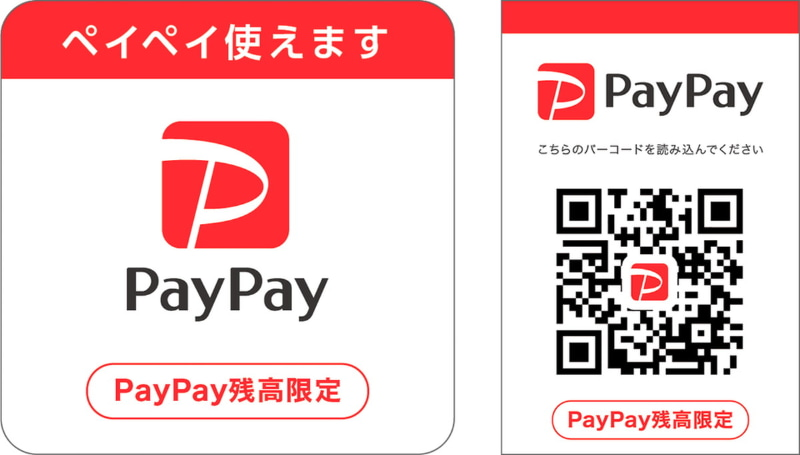 PayPay残高限定加盟店のマーク