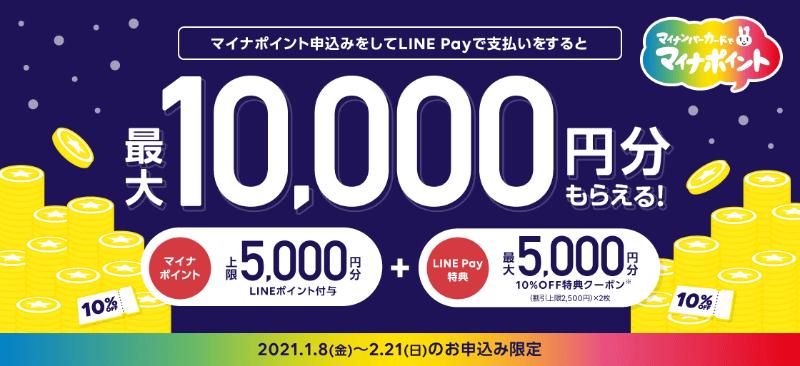 「LINE Pay」マイナポイント登録で最大1万円相当の還元