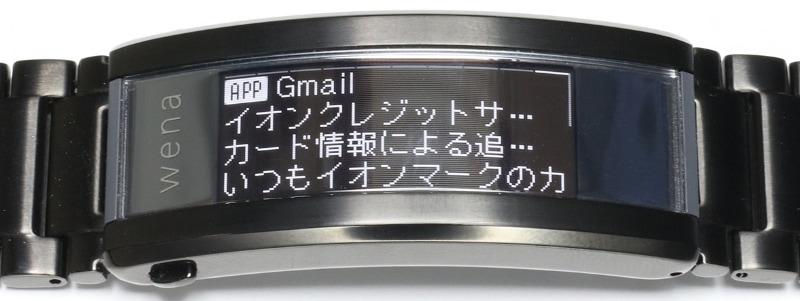 これはメール表示。メールのテキストは縦スワイプによりスクロールでき、本文を6行程度まで表示できる。また、横スワイプで別のメールを表示させることが可能。
