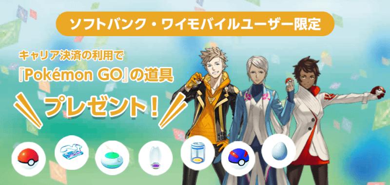 ソフトバンク、ワイモバイルのキャリア決済利用で「Pokémon GO」の道具プレゼント