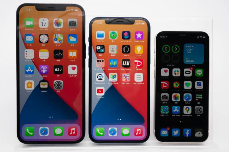 iPhone 12 Pro Max/12/12 miniの3サイズはけっこう差がある