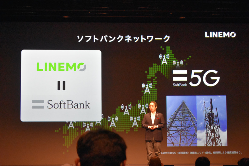 「LINEMO」はソフトバンクのネットワークと同一のもので提供