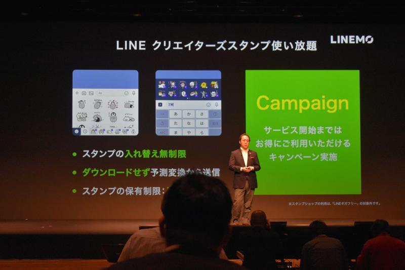 LINEサービスとの連携