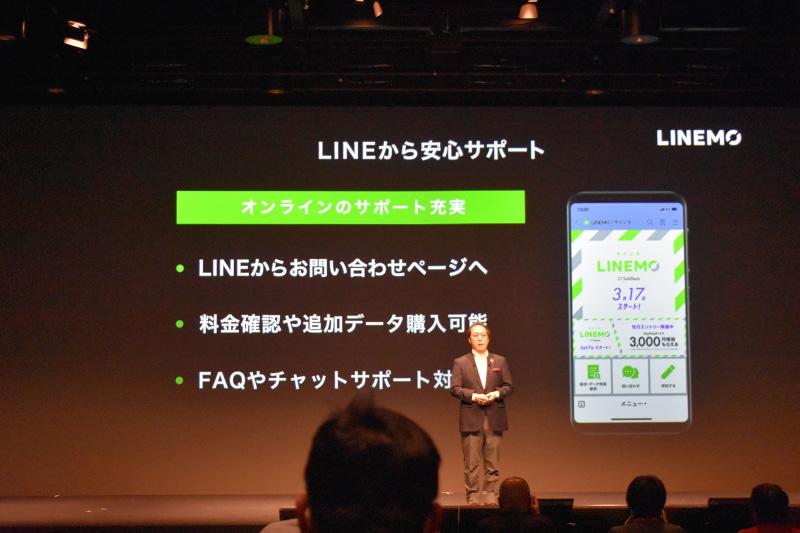 LINEによるサポート
