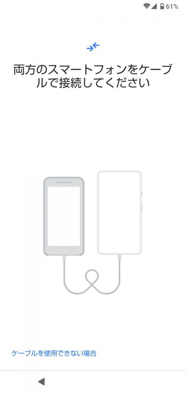 Androidの初期設定の画面で、画面に表示される指示に従いながら操作すれば、ひと通りのデータがコピーされる