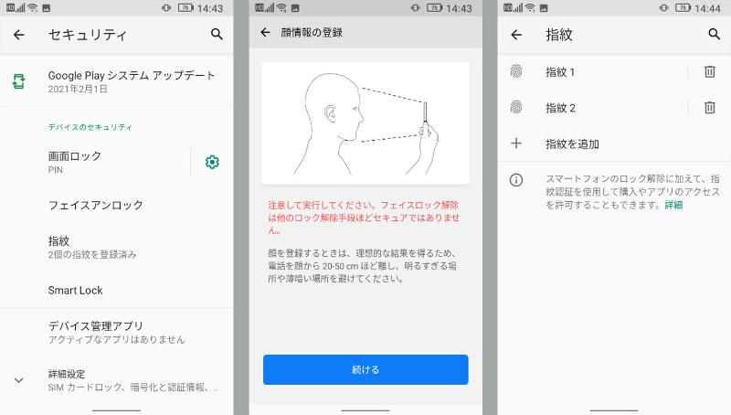 生体認証は顔認証と指紋認証に対応している。