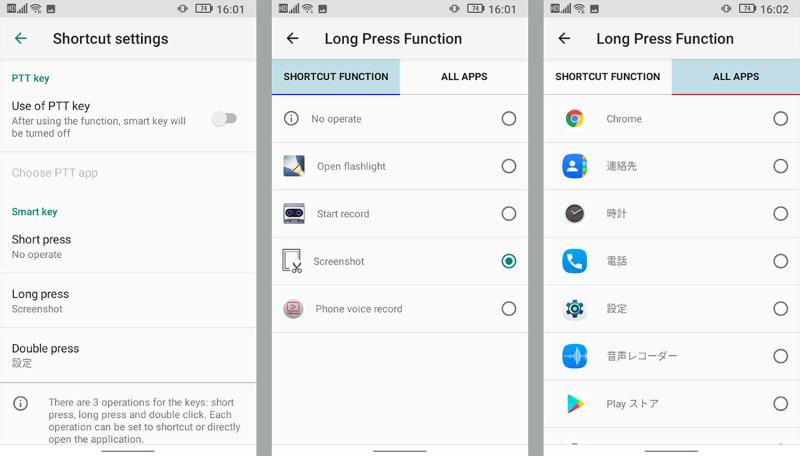 設定>Smart Assistant>Shortcut Settingsからショートカットボタンをカスタマイズできる。本記事作成中には長押しでスクリーンショットを撮る設定にしたが、実に便利。多用するアプリを登録しておくと手早くJelly 2を活用できる。