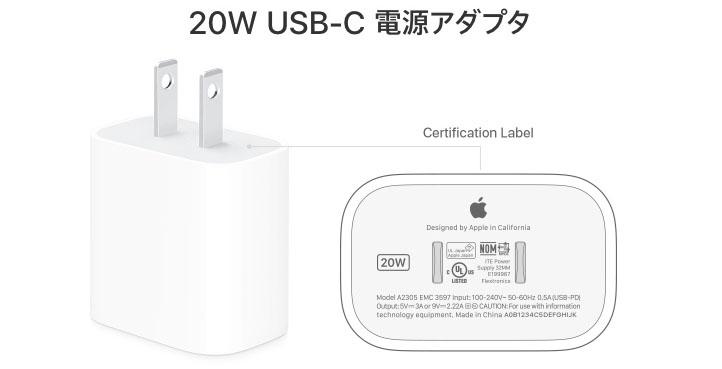 Apple純正「20W USB-C 電源アダプタ」。5V/3Aと9V/2.22Aの出力が可能で、MagSafe充電器を使ってiPhone 12シリーズの高速ワイヤレス充電を行える