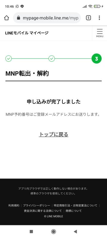 LINEモバイルのページでMNP転出を予約。MNP予約番号は数十分後、メールで送られてきた