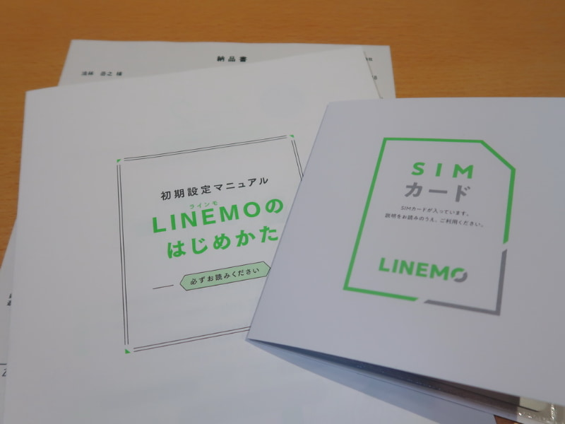申し込みの翌々日の3月19日に佐川急便の「セーフティサービス」で、SIMカードと初期設定マニュアルが送られてきた