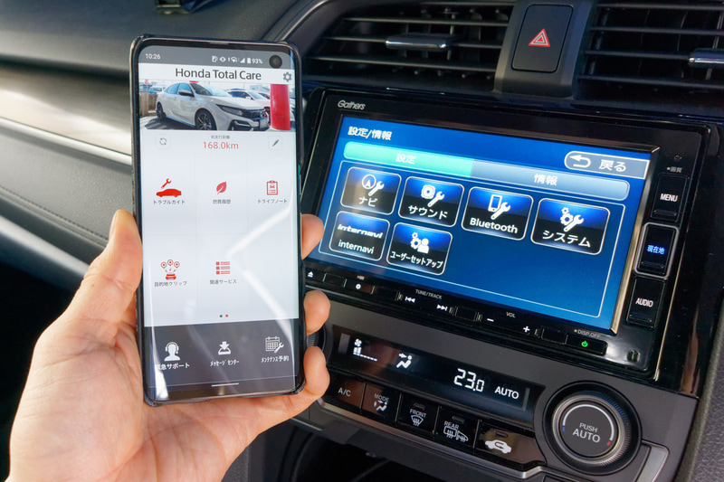 インターナビとスマートフォンは絶対に連携すべき!