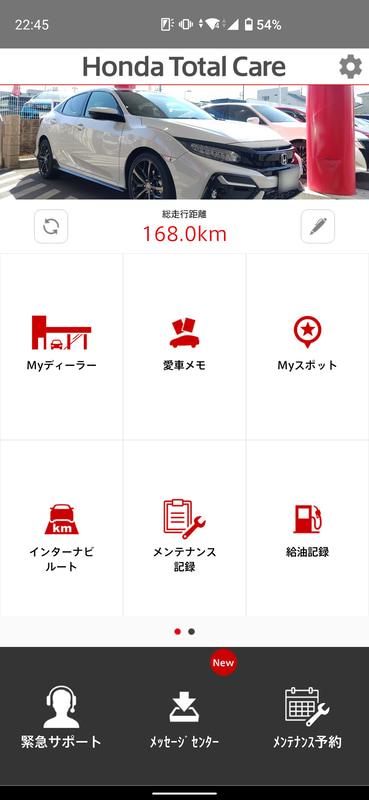 「Honda Total Care」アプリ