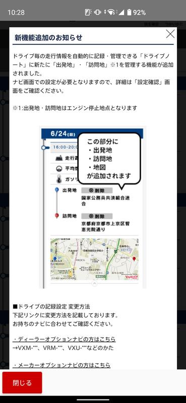 「ドライブの記録設定」をすれば出発地、訪問地の情報も追加される。残念ながらまだ設定だけして走行していない