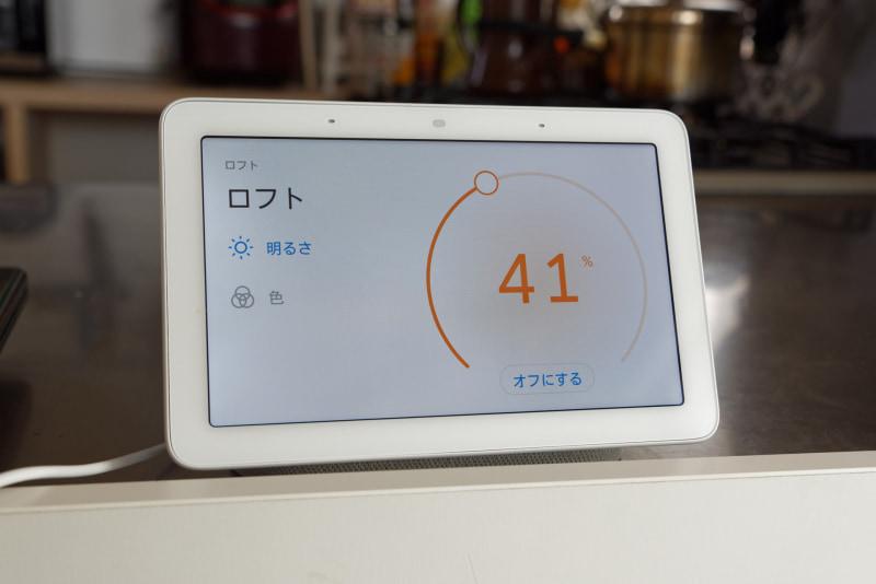 照明を素早くコントロール可能。1つの画面内で統合的に制御できるのがすばらしい。Hueだと物理調光スイッチを追加するという選択肢もあるが、コストもばかにならないので……