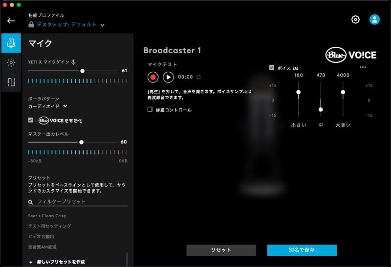 Logicool G HUBアプリからは、ゲインや指向特性などYeti Xの各種設定が行える。また、プリセットを選ぶことでマイクの音質も変えられる。