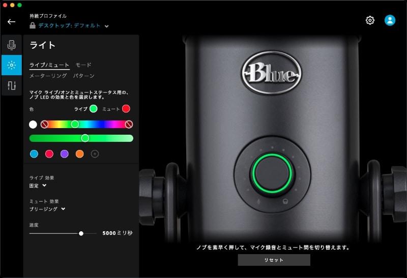 Yeti Xのボタン周囲にあるLEDの色も変えることができる。ボタンのリング状LEDライトはブリージング(呼吸するような感じで明るさが増減)させることもできる。