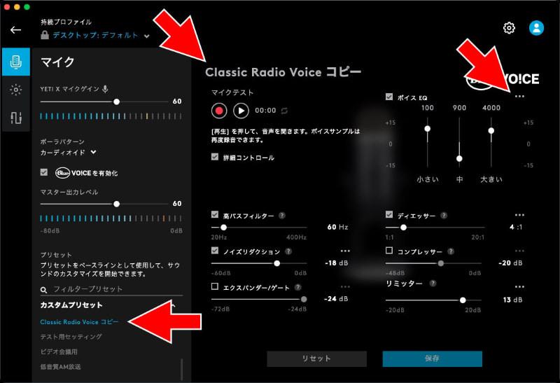 Logicool G HUBアプリの「マイク」からBLUE VO!CEプリセットを選んで音質を変えてみる。気に入ればそのまま使っても良いが、プリセットをコピーしてユーザー好みの音質に微調整することもできる。中央と右はプリセットのコピーに対し、ボイスEQの微調整を行おうとしている様子。