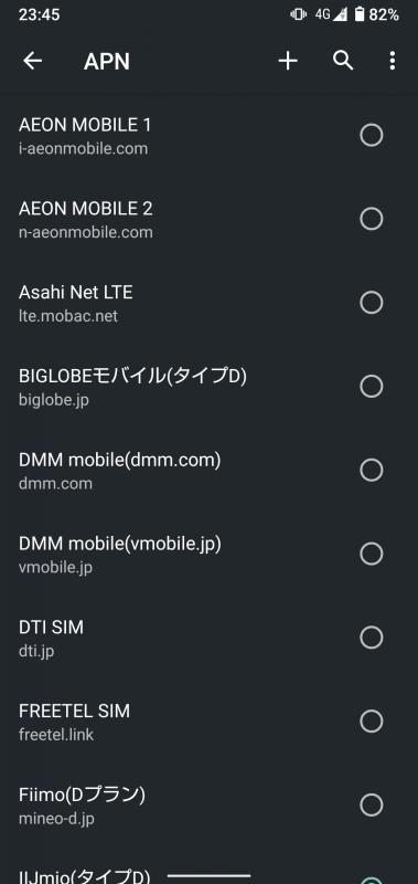 「AQUOS sense4 SH-M15」の出荷時に設定されてるドコモ網のAPN。OCNモバイルONEの新旧プランのAPNが登録済みなど、登録数はかなり多い