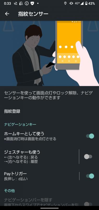 指紋センサーはホームキーとして利用したり、ジェスチャー操作(左右になぞる)も可能。長押しでキャッシュレス決済アプリなどを起動できる「Payトリガー」も便利