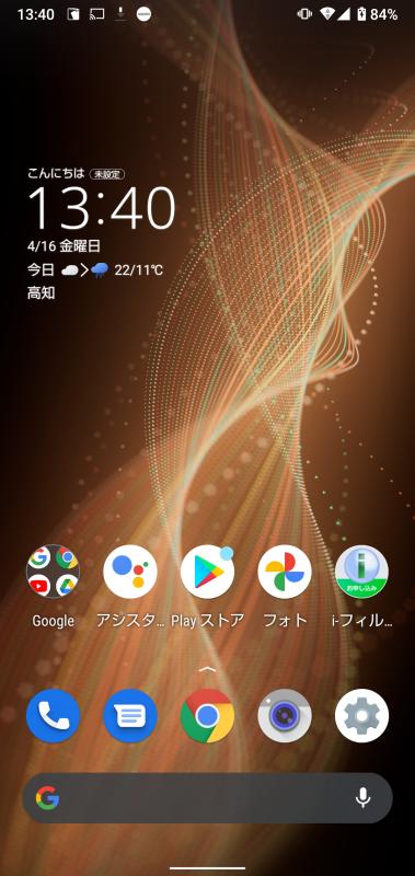 「AQUOS sense5G SH-M17」のホーム画面。各キャリア向けモデルは各社のアプリのフォルダーが追加される。時計部分のウィジェットはエモパーを起動できる